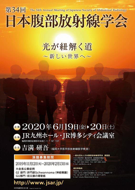 19.09.18 34腹部放射線_ポスター最終1